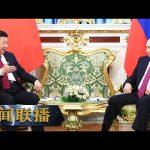 习近平会见俄罗斯总统普京 / CCTV中国中央电视台