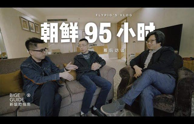 VLOG 019: 朝鲜95小时 幕后访谈 / flypig