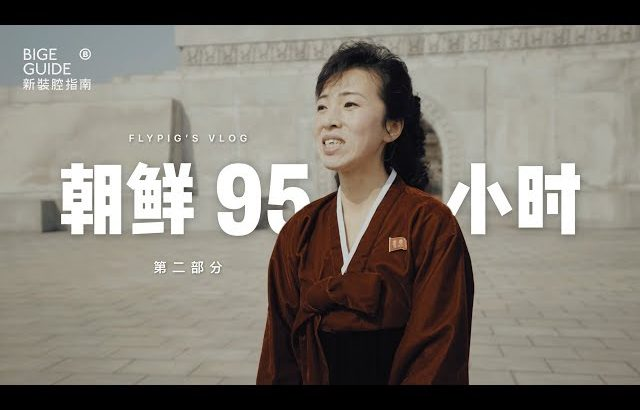 VLOG 022: 朝鲜95小时 第二部分(中文CC字幕) / flypig