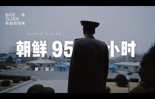 VLOG 023: 朝鲜95小时 第三部分 / flypig