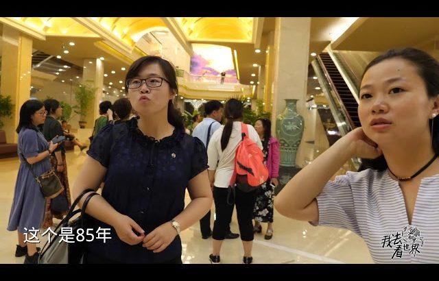 朝鲜世界06集:入住朝鲜特级酒店:羊角岛酒店, 房间的电视里还能看到李小龙的电影【12季:朝鲜世界】 / 旅行纪录片我去看世界
