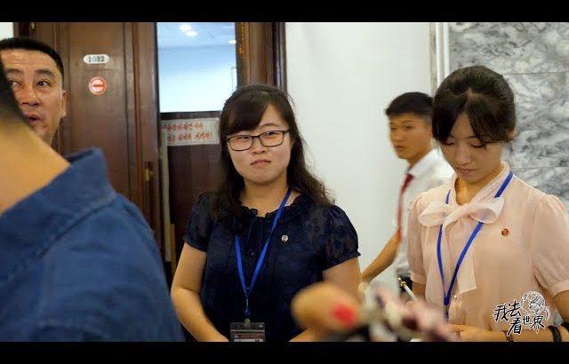 朝鲜世界09集:平壤的图书馆,占地达十万多平方米,藏书能力达三千万册【12季:朝鲜世界】 / 旅行纪录片我去看世界