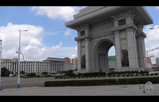 朝鲜世界14集:朝鲜也有凯旋门?导游:这是庆祝我们领袖回归所建12季:朝鲜世界】 / 旅行纪录片我去看世界