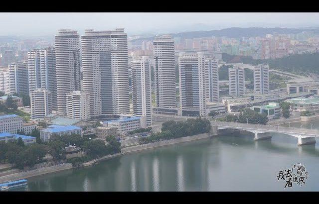 朝鲜世界16集: 登上朝鲜平壤的主体思想塔, 俯瞰平壤市, 好壮观【12季:朝鲜世界】 / 旅行纪录片我去看世界