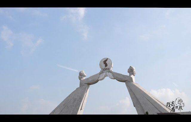 朝鲜世界19集:从平壤出发去开城,走一走朝鲜的高速公路,限速100【12季:朝鲜世界】 / 旅行纪录片我去看世界