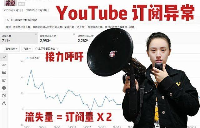YouTube订阅异常 tutu的接力呼吁 / TuTu生活志