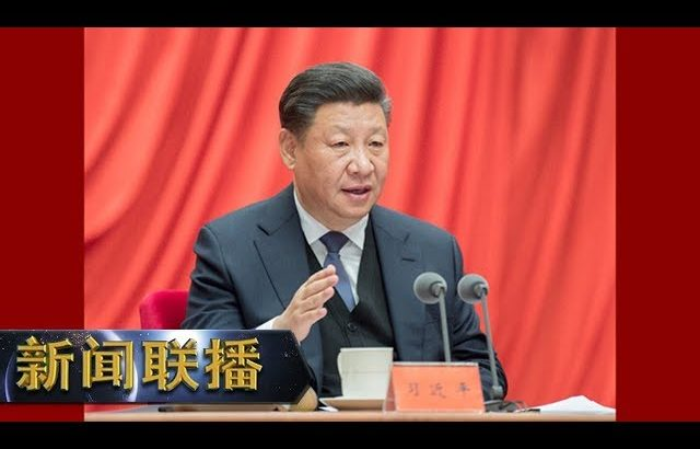 《新闻联播》 中国共产党第十九届中央纪律检查委员会第三次全体会议公报 20190113 | CCTV / CCTV中国中央电视台