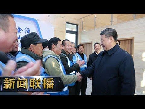 《新闻联播》  牢记总书记嘱托 谱写京津冀协同发展新篇章 20190119 | CCTV / CCTV中国中央电视台