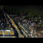 《新闻联播》 习近平主席就墨西哥发生输油管道爆炸事故向墨西哥总统致慰问电 20190120 | CCTV / CCTV中国中央电视台