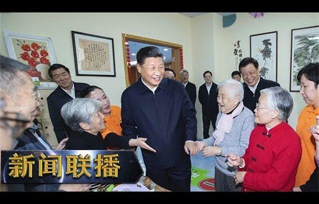 《新闻联播》 总书记的牵挂·一枝一叶总关情 深怀爱老之情 笃行为老之事 20190124 | CCTV / CCTV中国中央电视台