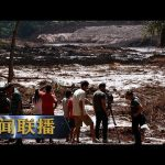 《新闻联播》 习近平主席就巴西米纳斯吉拉斯州矿坝决堤事故向巴西总统博索纳罗致慰问电 20190126 | CCTV / CCTV中国中央电视台