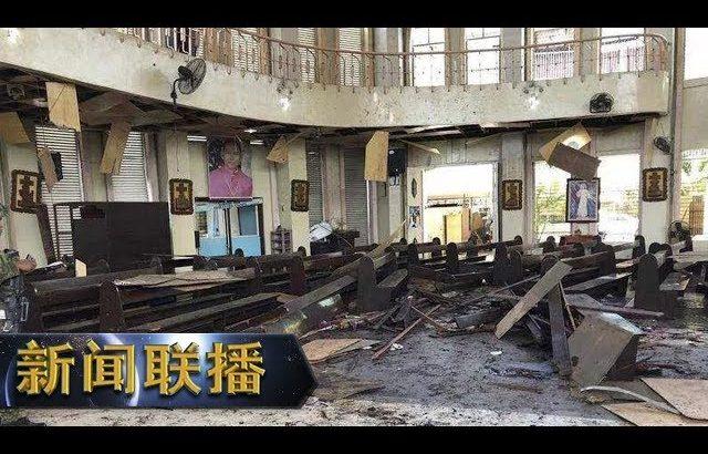 《新闻联播》 习近平就菲律宾发生爆炸袭击事件向菲律宾总统杜特尔特致慰问电 20190129 | CCTV / CCTV中国中央电视台