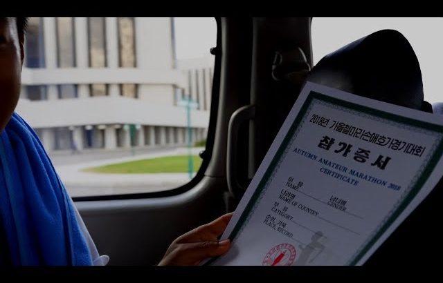 【朝鲜世界2】30集:跑完马拉松半程的游客大哥,拿回了名字时间自己填的证书 / 旅行纪录片我去看世界