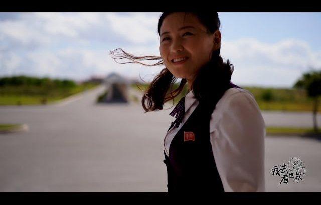 【朝鲜世界2】32集:朝鲜旅游参观平壤跑马场,马厩不让去,为什么? / 旅行纪录片我去看世界