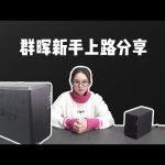 """开启""""终身售后""""!新手向群晖初设置 保姆级流程分享 / TuTu生活志"""