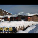 《新闻联播》 总书记的牵挂·一枝一叶总关情 如梦如幻阿尔山 欢歌笑语小康路 20190207 | CCTV / CCTV中国中央电视台