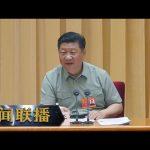 《新闻联播》 中央军委主席习近平签署命令 发布《中国人民解放军军事训练监察条例(试行)》 20190211 | CCTV / CCTV中国中央电视台