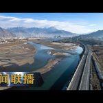 《新闻联播》 领航新时代 西藏:雪域高原气象新 20190214 | CCTV / CCTV中国中央电视台