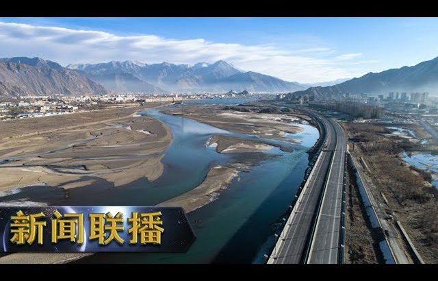 《新闻联播》 领航新时代 西藏:雪域高原气象新 20190214   CCTV / CCTV中国中央电视台