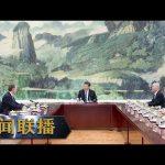 《新闻联播》 习近平会见美国贸易代表和财政部长姆努钦 20190215   CCTV / CCTV中国中央电视台