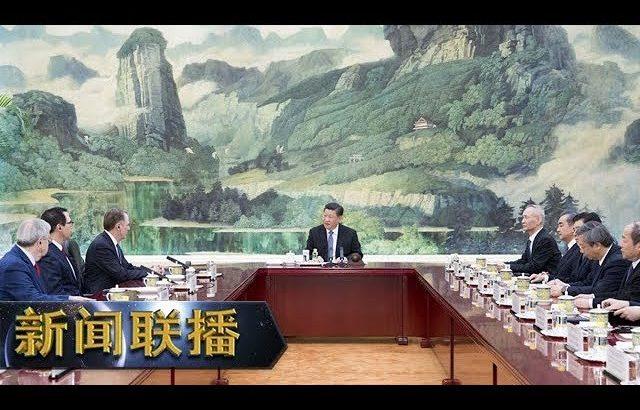 《新闻联播》 习近平会见美国贸易代表和财政部长姆努钦 20190215 | CCTV / CCTV中国中央电视台