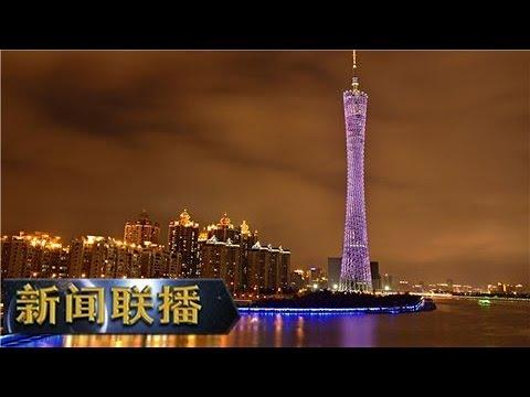 《新闻联播》 领航新时代 广东:春到南粤 潮涌珠江 20190216   CCTV / CCTV中国中央电视台