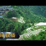 《新闻联播》 领航新时代 贵州:生态美 百姓富 乘势而上谱新篇 20190217 | CCTV / CCTV中国中央电视台