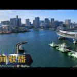 《新闻联播》 在习近平新时代中国特色社会主义思想指引下——新时代新作为新篇章 粤港澳大湾区:全力打造科创引擎 20190218 | CCTV / CCTV中国中央电视台