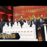 《新闻联播》 习近平向中国—东盟媒体交流年开幕式致贺信 20190221 | CCTV / CCTV中国中央电视台