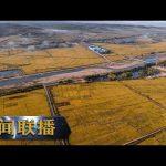 《新闻联播》 领航新时代 吉林:用实干作答 以发展求变 20190224 | CCTV / CCTV中国中央电视台