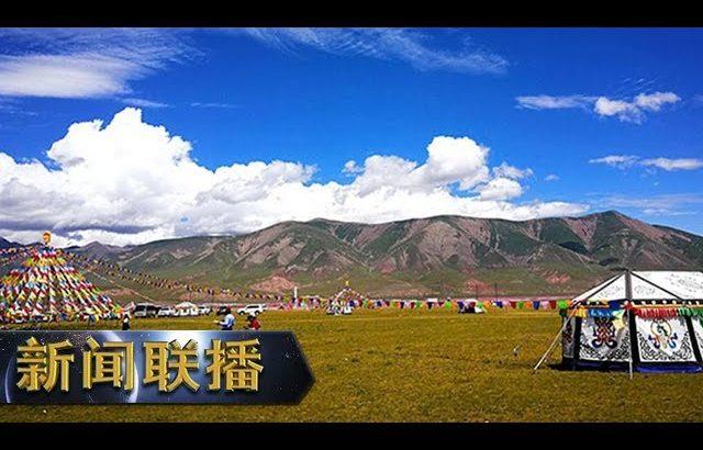 《新闻联播》 领航新时代 青海:高原承重任 雪域写担当 20190227 | CCTV / CCTV中国中央电视台