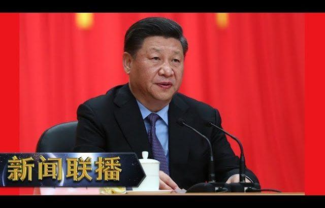 《新闻联播》 中央政治局同志向党中央和习近平总书记述职 20190228 | CCTV / CCTV中国中央电视台
