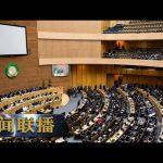 《新闻联播》 习近平向非洲联盟第32届首脑会议致贺电 20190210 | CCTV / CCTV中国中央电视台