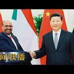 《新闻联播》 习近平同苏丹总统巴希尔就中苏建交60周年互致贺电 20190204 | CCTV / CCTV中国中央电视台