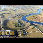 《新闻联播》 领航新时代 内蒙古:打造祖国北疆亮丽风景线 20190302 | CCTV / CCTV中国中央电视台