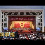 《新闻联播》 十三届全国人大二次会议在京开幕 20190305 | CCTV / CCTV中国中央电视台
