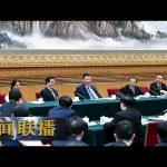 《新闻联播》 习近平参加甘肃代表团审议 20190307 | CCTV / CCTV中国中央电视台