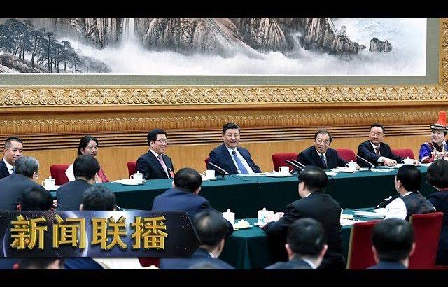 《新闻联播》 习近平参加甘肃代表团审议 20190307   CCTV / CCTV中国中央电视台