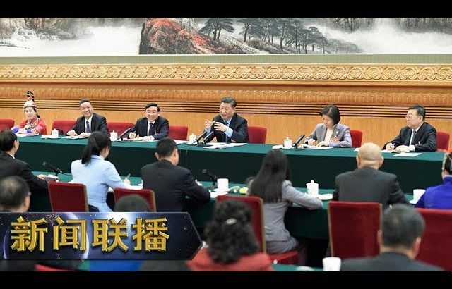 《新闻联播》 我们与总书记在一起 向改革开放要动力 为全面建成小康社会打下坚实基础 20190311 | CCTV / CCTV中国中央电视台
