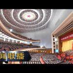 《新闻联播》 全国政协十三届二次会议闭幕 20190313 | CCTV / CCTV中国中央电视台