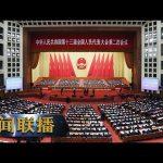 《新闻联播》 十三届全国人大二次会议在京闭幕 20190315   CCTV / CCTV中国中央电视台