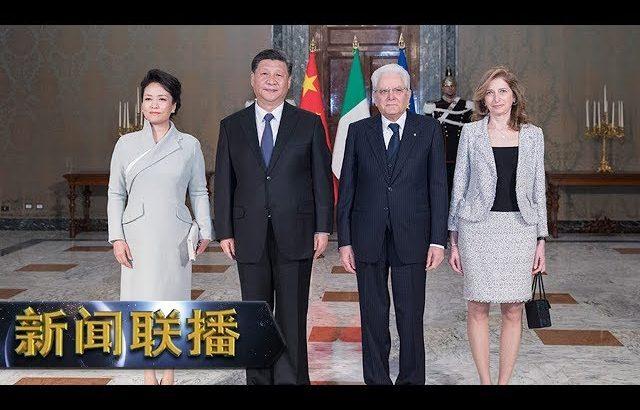 《新闻联播》 习近平抵达罗马开始对意大利共和国进行国事访问 20190322   CCTV / CCTV中国中央电视台