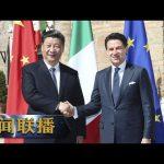 《新闻联播》习近平同意大利总理孔特举行会谈 20190324   CCTV / CCTV中国中央电视台