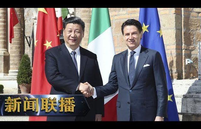 《新闻联播》习近平同意大利总理孔特举行会谈 20190324 | CCTV / CCTV中国中央电视台