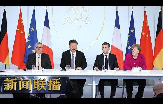 《新闻联播》 习近平和法国总统马克龙共同出席中法全球治理论坛闭幕式 20190327 | CCTV / CCTV中国中央电视台