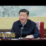 《新闻联播》中共中央政治局召开会议 审议《中国共产党党组工作条例》和《中国共产党党员教育管理工作条例》 中共中央总书记习近平主持会议 20190329 | CCTV / CCTV中国中央电视台