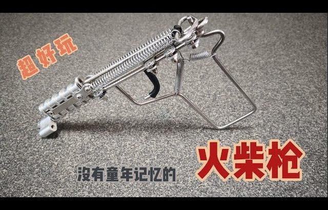 """""""限制级""""玩具火柴枪?第一次玩的我爱不释手~ 但最终销毁 / TuTu生活志"""