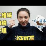 """【收纳】自创""""零成本""""二维码""""透明收纳""""管理法 寻物不再愁 / TuTu生活志"""