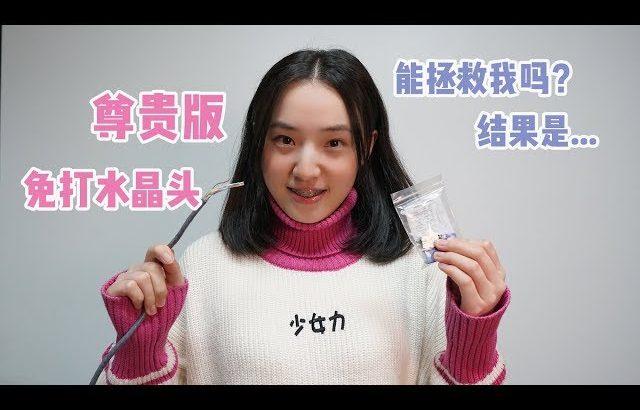 尊贵版的网线水晶头 能拯救我的超丑接线吗?不能! / TuTu生活志