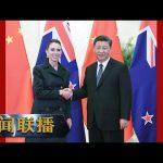 《新闻联播》 习近平会见新西兰总理阿德恩 20190401 | CCTV / CCTV中国中央电视台